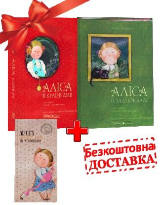 Аліса в країні див (Алиса в стране чудес) 2 книги +блокнот. Чернигов. фото 1