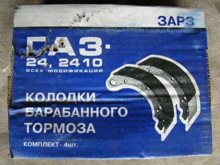 Газ 24, 2410 тормозные колодки. Славутич. фото 1