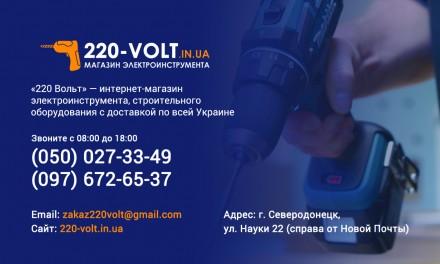 220-volt.in.ua. Северодонецк. фото 1
