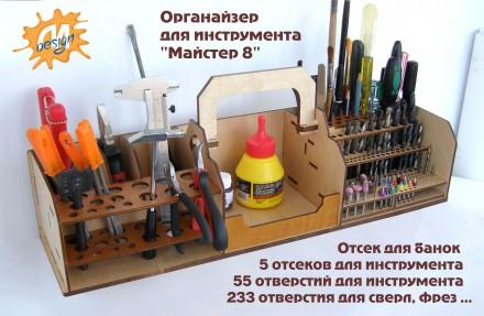 Органайзер для инструмента, кейс, бокс, шкаф, полочки для инструмента.. Одесса. фото 1