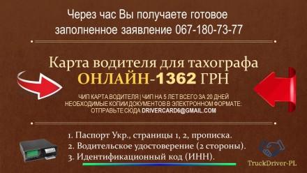 Заказать карту тахографа (driver card) онлайн. Мариуполь. фото 1