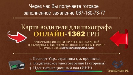Чип карта для водителя. Карта для цифрового тахографа Онлайн. Мариуполь. фото 1
