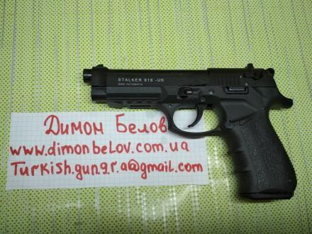 Травматический пистолет Stalker 918. Харьков. фото 1