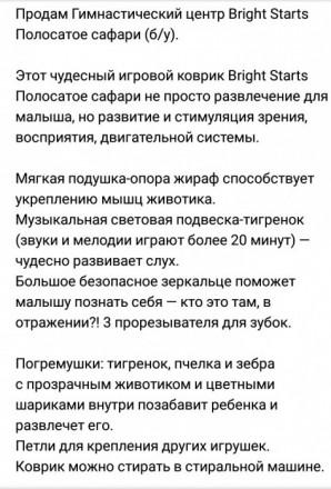 Коврик в отличном состоянии.. Черноморское, Крым. фото 3