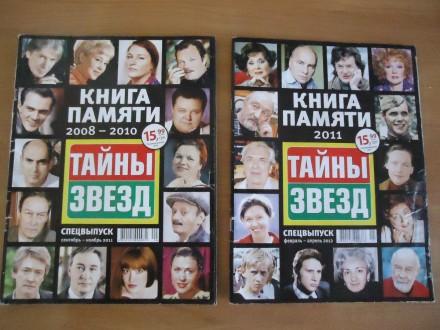 Книга памяти. Ровно. фото 1