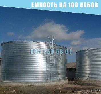 Емкость на 100 кубов для воды, КАС, патоки, резервуар 100 куб.м.. Днепр. фото 1