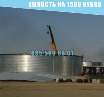 Емкость на 1500 кубов для воды, КАС, патоки, емкость 1500 куб. м.. Днепр. фото 1