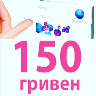 Линзы Biofinity/Биофинити. Харьков. фото 1