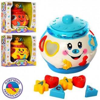 Музыкальный волшебный горшочек-сортер 0915 Joy Toy. Харьков. фото 1