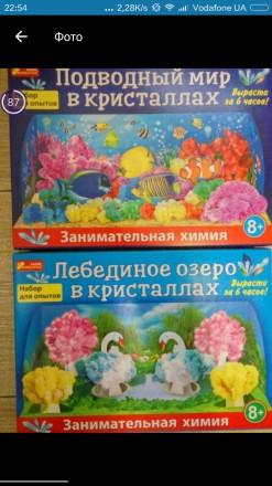 Сад в кристаллах, Лебединое озеро,опыты. Харьков. фото 1