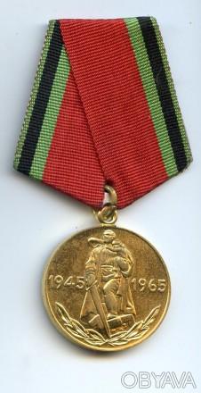 Медаль «ХХ лет Победы»
