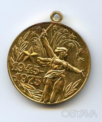 Медаль «ХХХ лет Победы»