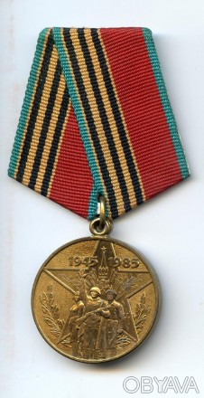 Медаль «40 лет Победы»