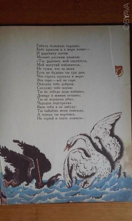 книга с иллюстрациями-45 страниц,крупные буквы. Чернигов, Черниговская область. фото 4