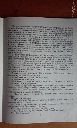 интересные сказки с цветными картинками-100 страниц. Чернигов, Черниговская область. фото 3