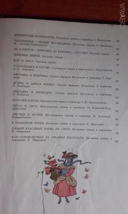 интересные сказки с цветными картинками-100 страниц. Чернигов, Черниговская область. фото 5