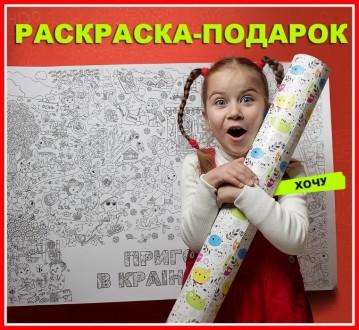 Огромная Раcкраска, для Вас и ребенка! Осталось 3шт. Харьков. фото 1