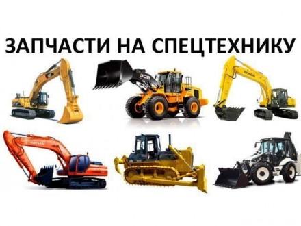 Запасные части, фильтра запчасти для спецтехники. Киев. фото 1