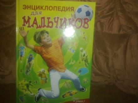 Продам новую развивающую энциклопедию для мальчиков. Лисичанск. фото 1