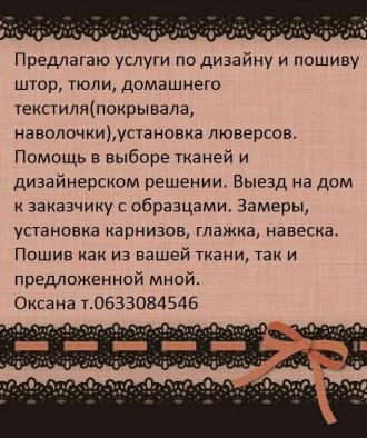 Предлагаю услуги по дизайну и пошиву штор,тюли,домашнего текстиля(покрывала....). Киев. фото 1