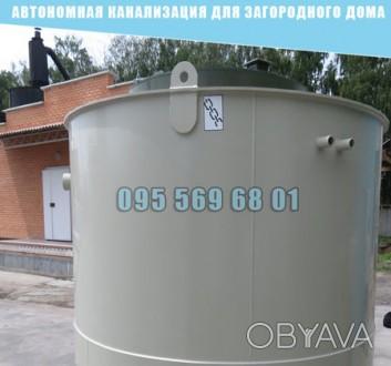 Автономная канализация от компании ГринЭра для загородного дома «ОАЗИС» гарантир. Днепр, Днепропетровская область. фото 1