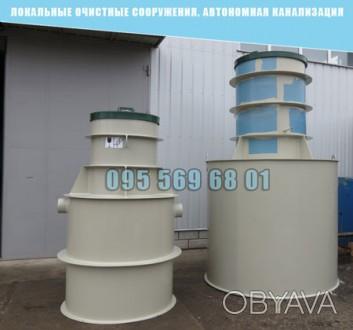 Автономная канализация «ОАЗИС» - станции для глубокой биологической очистки сточ. Днепр, Днепропетровская область. фото 1