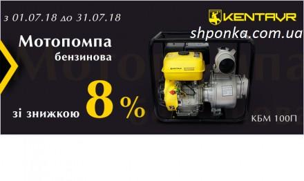Лучшая мотопомпа по АКЦИИ с бесплатной доставкой по Украине.. Одесса. фото 1