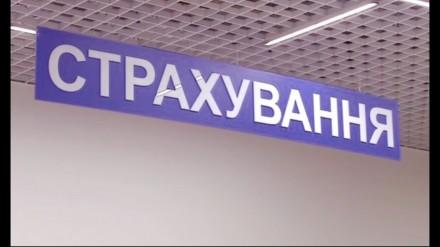 Страховка для візи (без візи), виїзду закордон, медичне страхування. Львов. фото 1