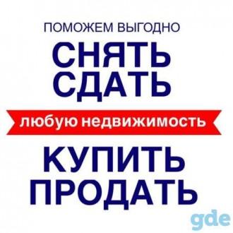 Помогу купить/продать/сдать Любую Вашу недвижимость. Киев. фото 1