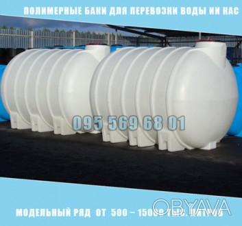 Реализуем резервуары для транспортировки воды и других жидкостей в том числе удо. Днепр, Днепропетровская область. фото 1