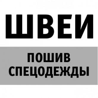 Швеи. Чернигов. фото 1