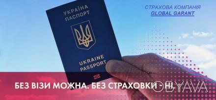 Послуги страхування: •Медичне страхування подорожуючих за кордон (від 50 грн). Тернополь, Тернопольская область. фото 1