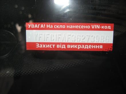 """Предлагаем готовые наборы для нанесения противоугонной маркировки """"Vinzahist"""" на. Полтава, Полтавская область. фото 5"""