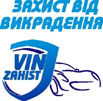 """Предлагаем готовые наборы для нанесения противоугонной маркировки """"Vinzahist"""" на. Полтава, Полтавская область. фото 3"""
