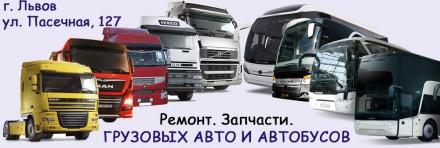 Ремонт автобусов Сервис-ТИР. Львов. фото 1