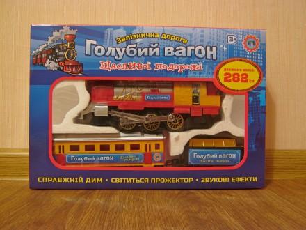 Голубой вагон - железная дорога, звуки, дым + видеообзор. Хмельницкий. фото 1
