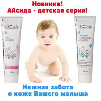 Айсида - крем для детей, 100 мл. Киев. фото 1