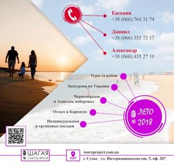 Отдых на море, экскурсии по Европе и Украине, бронирование билетов. Сумы. фото 1