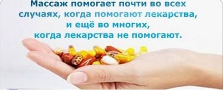 Приветствую Вас!   Предлагаю подкорректировать ваше физическое здоровье, с пом. Запорожье, Запорожская область. фото 5