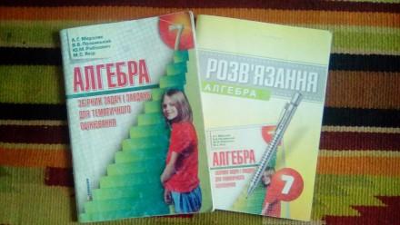 Продам сборники и атласы. Сумы. фото 1