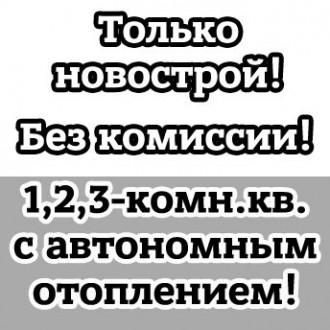 Только новострой! Без комиcсии! 1, 2, 3-комн.кв.. Чернигов. фото 1