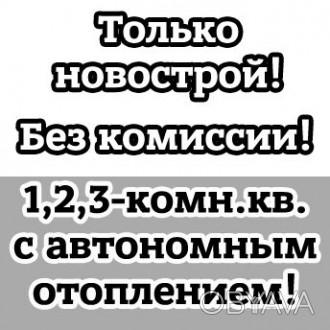 Только новострой! Без комиcсии! 1, 2, 3-комн.кв. с автономным отоплением! Красно. Чернигов, Черниговская область. фото 1