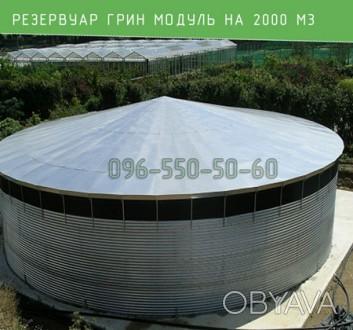 Предлагаем резервуары Грин Модуль различных объемов от 18 до 4000 м3. Грин Модул. Гадяч, Полтавская область. фото 1
