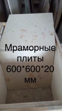 Изделие из мрамора : 1 ) плитка толщиной 10 мм. ; размер 305*305 и 610*610 ; Цв. Ирпень, Киевская область. фото 7