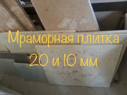 Изделие из мрамора : 1 ) плитка толщиной 10 мм. ; размер 305*305 и 610*610 ; Цв. Ирпень, Киевская область. фото 4