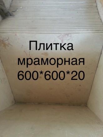 Изделие из мрамора : 1 ) плитка толщиной 10 мм. ; размер 305*305 и 610*610 ; Цв. Ирпень, Киевская область. фото 5