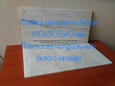 Изделие из мрамора : 1 ) плитка толщиной 10 мм. ; размер 305*305 и 610*610 ; Цв. Ирпень, Киевская область. фото 13