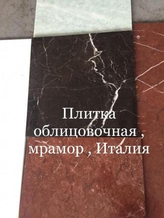 Изделие из мрамора : 1 ) плитка толщиной 10 мм. ; размер 305*305 и 610*610 ; Цв. Ирпень, Киевская область. фото 10