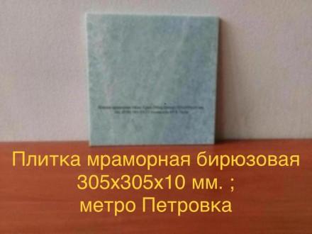 Изделие из мрамора : 1 ) плитка толщиной 10 мм. ; размер 305*305 и 610*610 ; Цв. Ирпень, Киевская область. фото 12