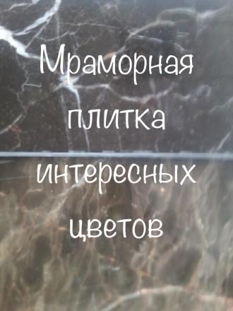Изделие из мрамора : 1 ) плитка толщиной 10 мм. ; размер 305*305 и 610*610 ; Цв. Ирпень, Киевская область. фото 3